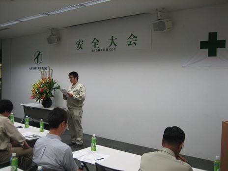 平成28年度安全大会を開催いたしました