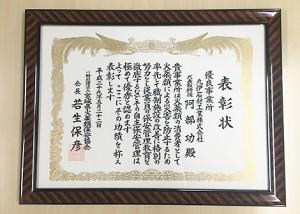 「一般社団法人宮城県火薬類保安協会」より表彰いただきました。