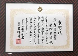 「一般社団法人日本砕石協会」より表彰をうけました。