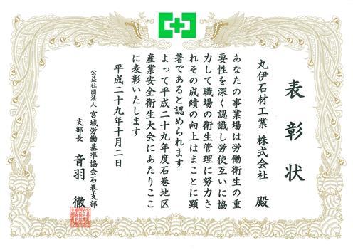 公益社団法人宮城労働基準協会石巻支部長賞を受賞しました